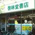 啓林堂書店